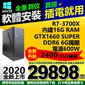 【29898元】全新AMD八核R7-3700X 4.4G/16G/6G獨顯含WIN10模擬器多開保固可刷打卡再送無線網卡