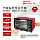 【結帳再折+超值最推薦】THOMSON 湯姆盛 30L雙溫控旋風烤箱 SA-T02 上下獨立可調溫控