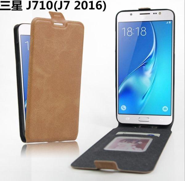 [24H 現貨快出] 三星 J710 (J7 2016) 上下翻 皮套帶 相框 插卡 保護套 手機保護套