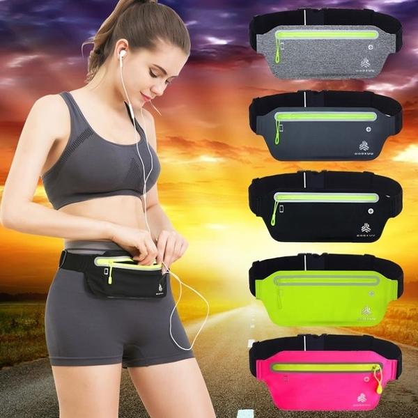 多功能運動腰包男女2020新品健身跑步手機腰帶貼身休閒隱形戶外包【快速出貨】