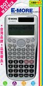 【樂悠悠生活館】E-MORE 專業型工程預計算機 工程計算機 考試用計算機 (FX-991LS)