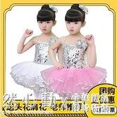六一兒童節演出服幼兒園表演服蓬蓬紗裙女公主裙舞蹈服亮片爵士舞 怦然新品