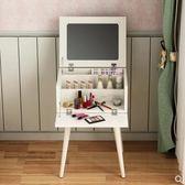 北歐臥室梳妝台小戶型翻蓋迷你化妝桌現代簡約實木創意化妝櫃 JY 免運八折 陽光家居