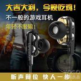 電競耳機 臺式筆記本cf通用游戲耳機入耳式手機電腦帶麥  『優尚良品』