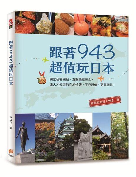 跟著943超值玩日本:獨家秘密踩點,直擊隱藏美食,達人才知道的在地情報,不只超值..