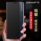紅米 Note10 Pro Note9T 5G 手機殼 磁吸側窗支架翻蓋皮套 保護套 商務 防摔翻蓋式 手機套 男女款