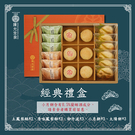 【陳允寶泉】經典禮盒(18入)x2盒