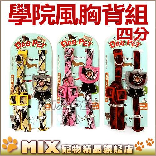 ◆MIX米克斯◆DAB.學院風四分胸背+牽繩組SY-645C1,適合小型犬使用