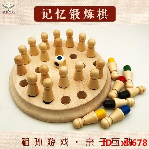 記憶棋家庭玩具祖孫互動親子 老人鍛煉記憶力 益智玩具解悶
