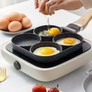 韓式四孔不粘小平底煎蛋餃鍋早餐餅鍋雞蛋漢堡機模具家用煎蛋神器