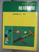 【書寶二手書T2/體育_GSJ】槌球教室_聯廣圖書公司編輯