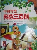 【書寶二手書T3/少年童書_YBX】中國智慧典故三百則_風車編輯群