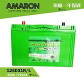 【 AMARON 愛馬龍 】125D31L TOYOTA 豐田原廠電池 DYNA HINO 300 蓄電池 汽車電瓶