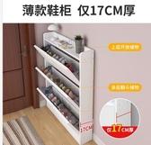 翻斗式鞋柜窄超薄17cm家用門口