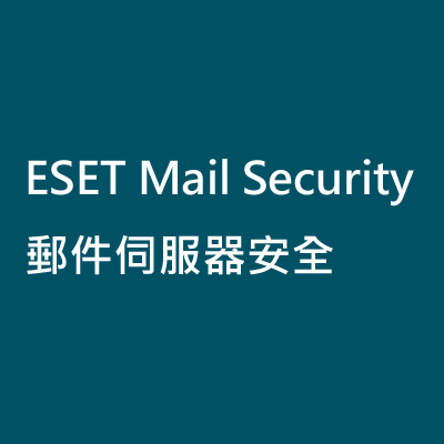 ESET Mail Security 郵件伺服器安全防毒【10人授權 二年版】(其他人數需求可來電洽詢)