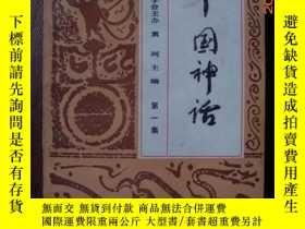 二手書博民逛書店罕見中國神話【創刊號】Y25143