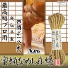日本NPG 秘傳手製頂級束縛 四間半蜜蠟製麻繩-八米