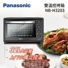 領200元再折 PANASONIC 國際 NB-H3203 32公升 雙溫控烤箱 大容量 發酵烘烤 一機完成 台灣公司貨