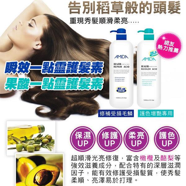 Amida 瞬效一點靈/果酸一點靈護髮素 1000ml 護色修護受損
