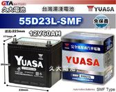 ✚久大電池❚ YUASA 湯淺 55D23L-SMF 免保 汽車電瓶 1995年後 載卡多 ECONOVAN 2.0