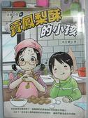 【書寶二手書T9/兒童文學_IKS】賣鳳梨酥的小孩_岑文晴