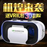 VR眼鏡虛擬現實3D手機游戲rv眼睛3的4d一體機頭戴式ar專用頭盔