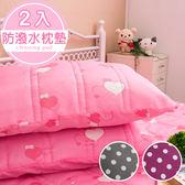 【暖暖咻咻】防潑水枕頭專用保潔枕墊//出清特惠//多款可選