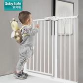 隔離門 Babysafe童安全門欄寶寶樓梯口防護欄寵物圍欄狗柵欄桿隔離門 全館免運DF