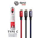 『迪普銳 Type C 1米尼龍編織傳輸線』SONY Xperia XZ3 H9493 雙面充 充電線 傳輸線 快速充電