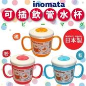日本品牌【Inomata化學】寶寶安全杯