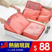 熱銷預購7/3發貨~韓式旅行六件組 6件組 行李箱壓縮袋旅行箱 旅行收納袋 包中包 收納袋 【B00050】