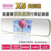 【發現者】X5曲面鏡 後視鏡型行車記錄器 *贈送16G記憶卡