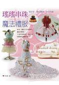 瑤瑤串珠魔法禮服