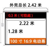 電動遙控會議室抗光投影幕布鐳射投影儀機幕布金屬螢幕家用Ps:白塑材質100寸 叮噹百貨