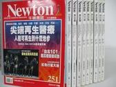 【書寶二手書T1/雜誌期刊_DCB】牛頓_251~260期間_共10本合售_尖端再生醫療