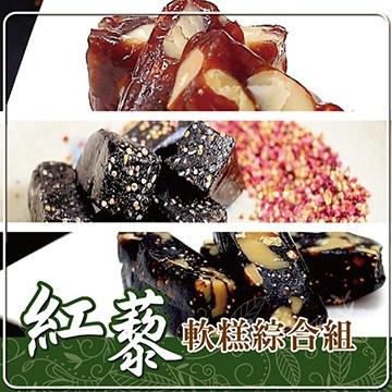 【南紡購物中心】車庫食品.紅藜軟糕綜合組(芝麻+夏威夷豆+黑棗)