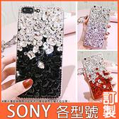 SONY Xperia5 II Xperia1II 10II 10+ XZ3 XA2 Ultra XZ2 L3 滿鑽漸層寶石 手機殼 水鑽殼 訂製