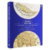 被誤解的台灣古地圖(用100+幅世界古地圖破解12-18世紀台灣地理懸案&歷史謎
