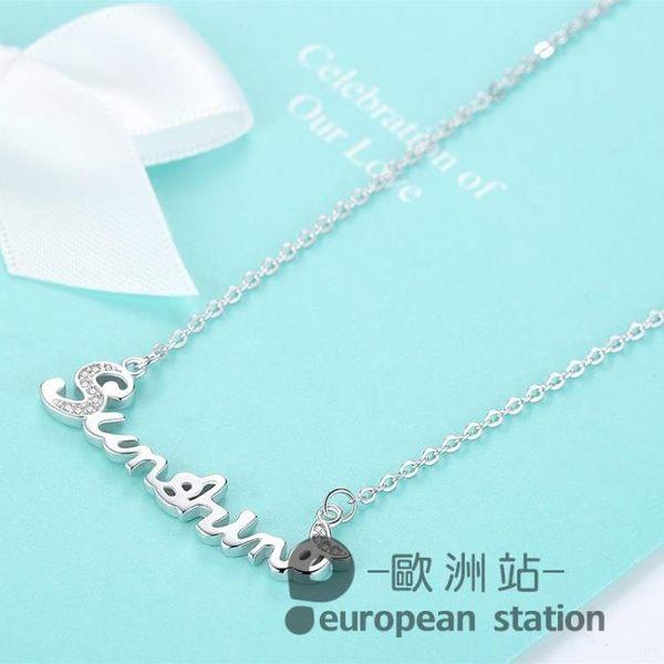項鍊/925銀質女 日韓版銀飾陽光英文字母鎖骨鍊「歐洲站」