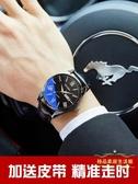 手錶 新款全自動機械表韓版潮流學生手表男士運動石英電子防水男表【快速出貨八五折】