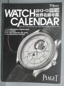 【書寶二手書T1/收藏_POM】2012-13世界名錶年鑑