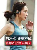 藍芽耳機 無線藍芽耳機 跑步健身掛耳式頭戴式腦後式雙耳手機電腦重低音 coco衣巷