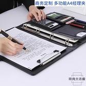 文件夾板A4多功能活頁經理夾寫字板夾商務皮質【時尚大衣櫥】