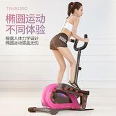 踏步機家用機慢跑迷你橢圓機跑步機踩踏板機健身器材 愛麗絲精品igo