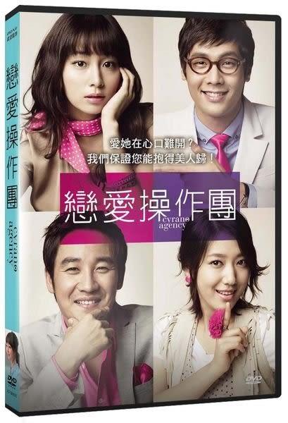 戀愛操作團 DVD (購潮8)