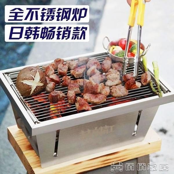 燒烤架 燒烤架家用木炭全套不銹鋼加厚迷你小型戶外304野外bbq工具便攜爐 【618特惠】