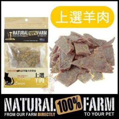 *KING WANG*自然牧場100%紐西蘭 Cat Lover貓咪專用天然零食《上選羊肉》120g