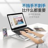 電腦支架多功能折疊式桌面增高托架便攜式手提收納【極簡生活】