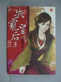 【書寶二手書T6/言情小說_LGU】失寵皇后3-皇家帞命_憶妃