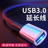 倍思 usb延長線3.0數據加長u盤公對公母三星seagate行動硬盤雙頭 快意購物網